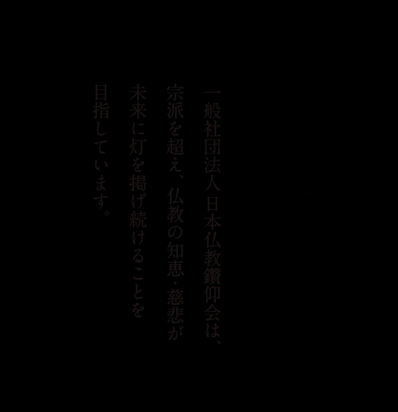 日本仏教鑽仰会(にほんぶっきょうさんごうかい)